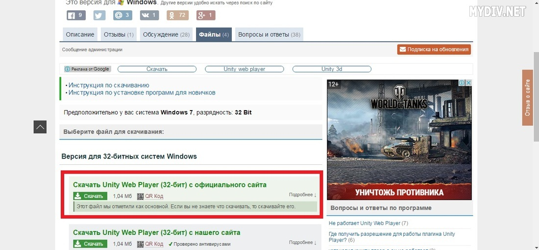 Unity web player rus скачать