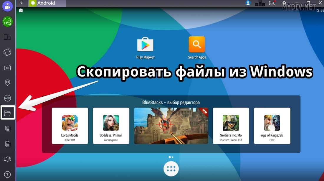 Куда bluestacks качает кеш компьют